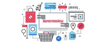 Как заработать на маркетплейсах — советы