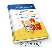 "книга ""Стишки про детские игрушки слушайте ушки"" 112 стр, 107 цв.иллюс, офсет.бумага, 14,6 х 20,6 см(9200)"