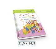 "книга ""Стишки про детские игрушки слушайте ушки"" 112 стр, 107 цв.иллюс, офсет.бумага, 14,6 х 20,6 см(9206)"