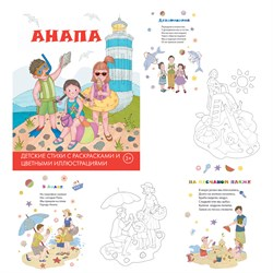 "книжка-раскраска ""Анапа"" 8 листов(9809)"