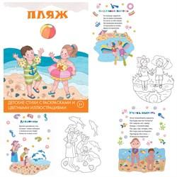 """книжка-раскраска """"Пляж"""" 8 листов(9811)"""