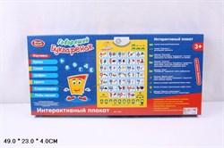 обучающая таблица на батарейках Говорящий букваренок русск.яз PlaySmart(128054)